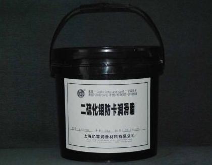 二硫化钼防卡润滑脂